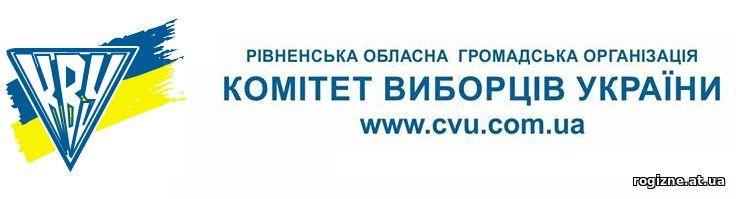 РОГО Комітет виборців України
